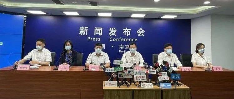 南京市新闻发布会最新回应来了