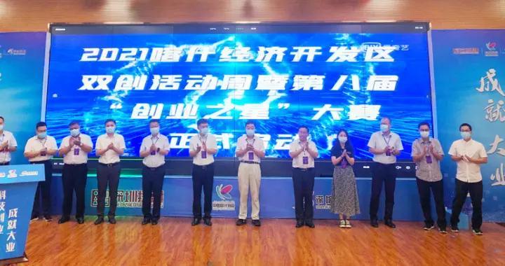 """2021喀什经济开发区双创活动周暨第八届""""创业之星""""大赛正式启动"""