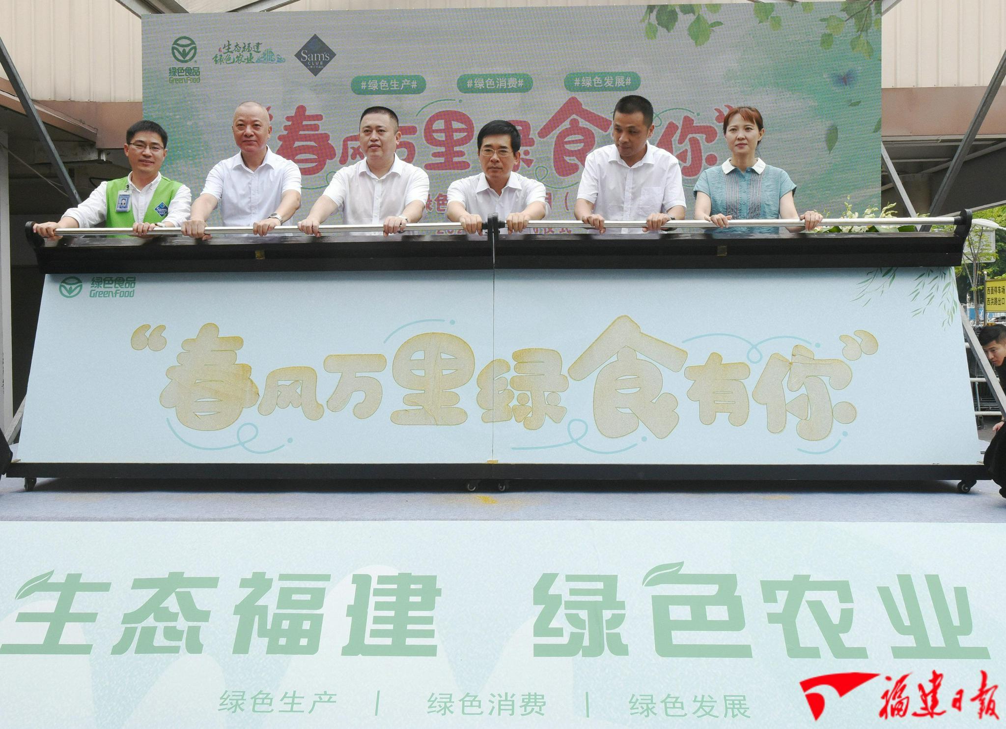 2021年度全国绿色食品宣传月福州站活动启动