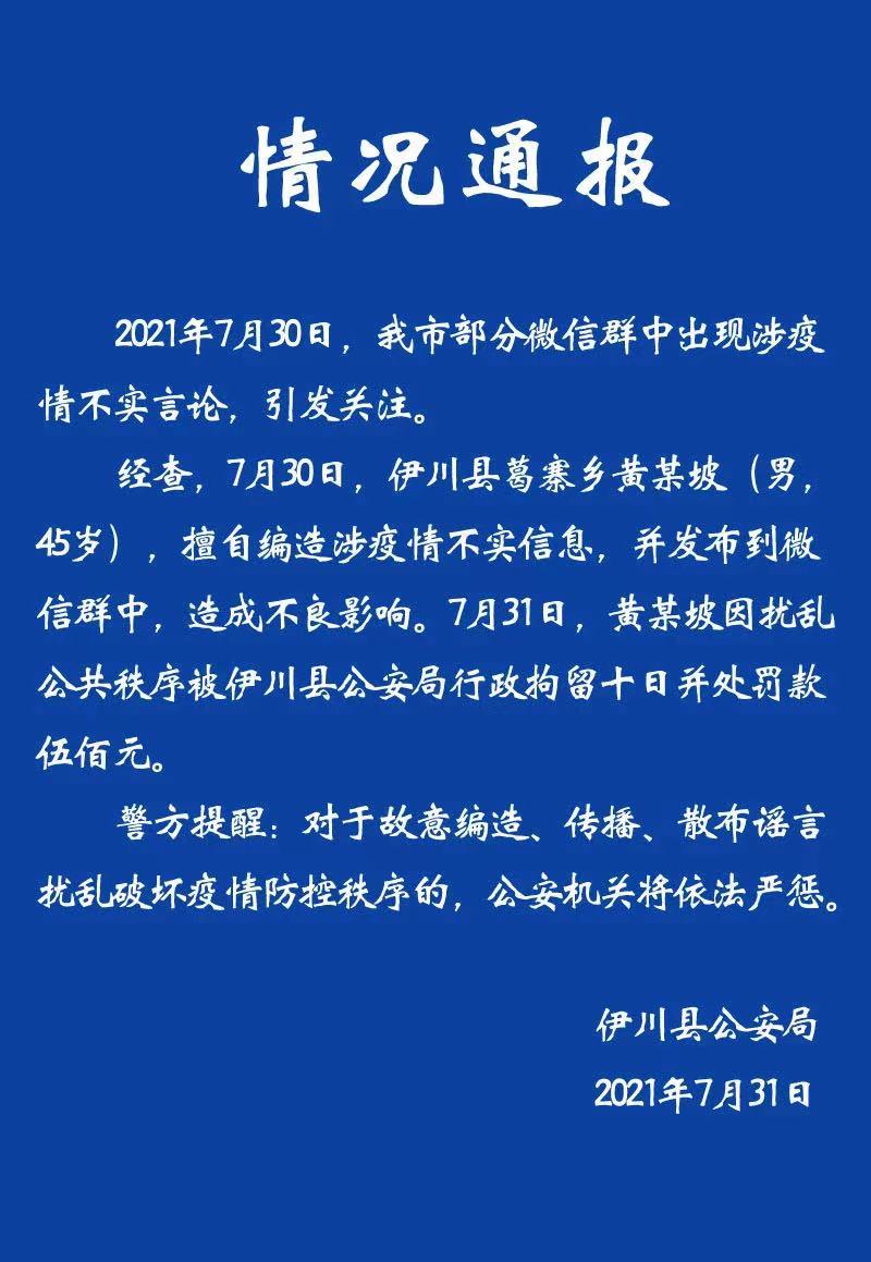 河南一网民编造疫情不实信息 被处行拘10日罚款500元