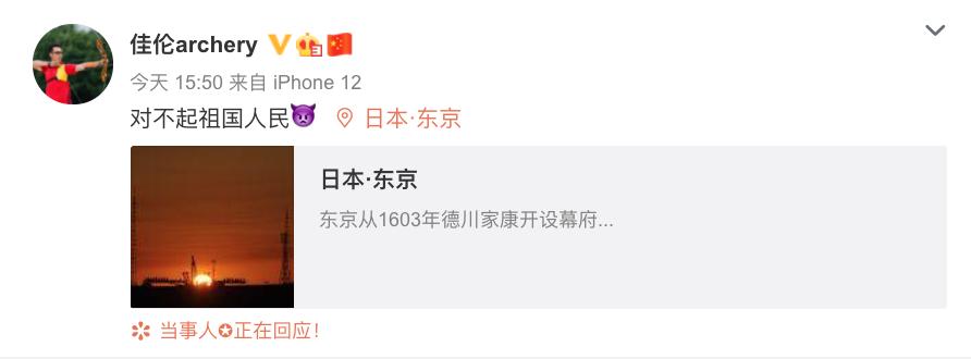 """""""李佳伦说对不起祖国人民""""冲上热搜,网友刷屏安慰!"""