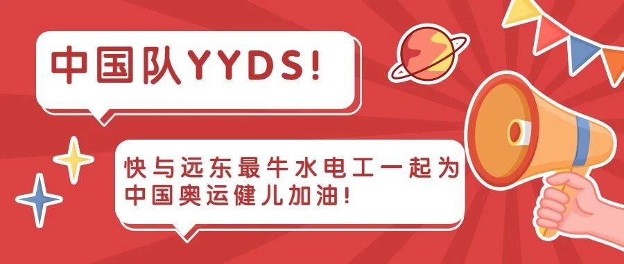 快与远东最牛水电工一起为中国奥运健儿加油!
