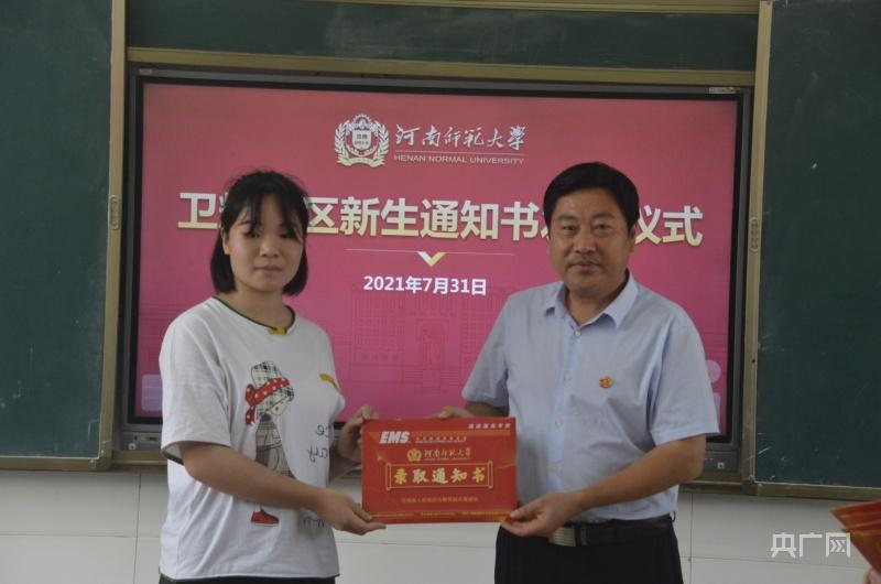 河南师范大学首批录取通知书送达卫辉市 新生:最特别的一天