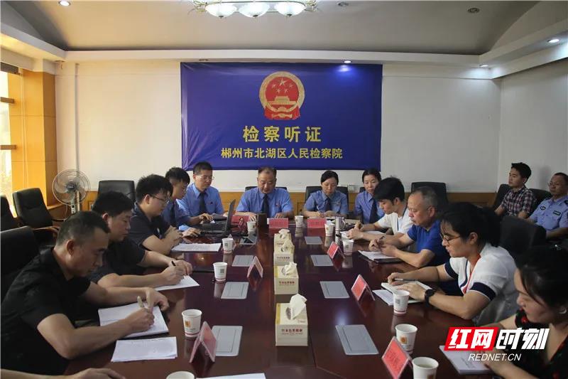 北湖区检察院召开行政公益诉讼公开听证会