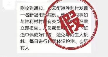 """连云港开发区有人核酸检测阳性?海州""""红码""""人员进超市?真相来了"""