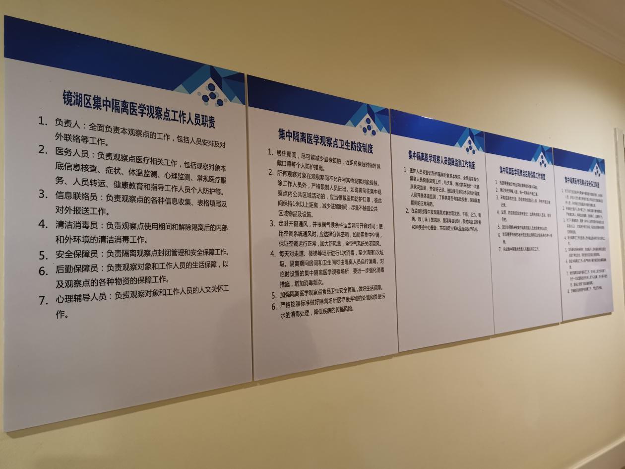 芜湖市镜湖区全方位确保集中隔离点安全平稳运行