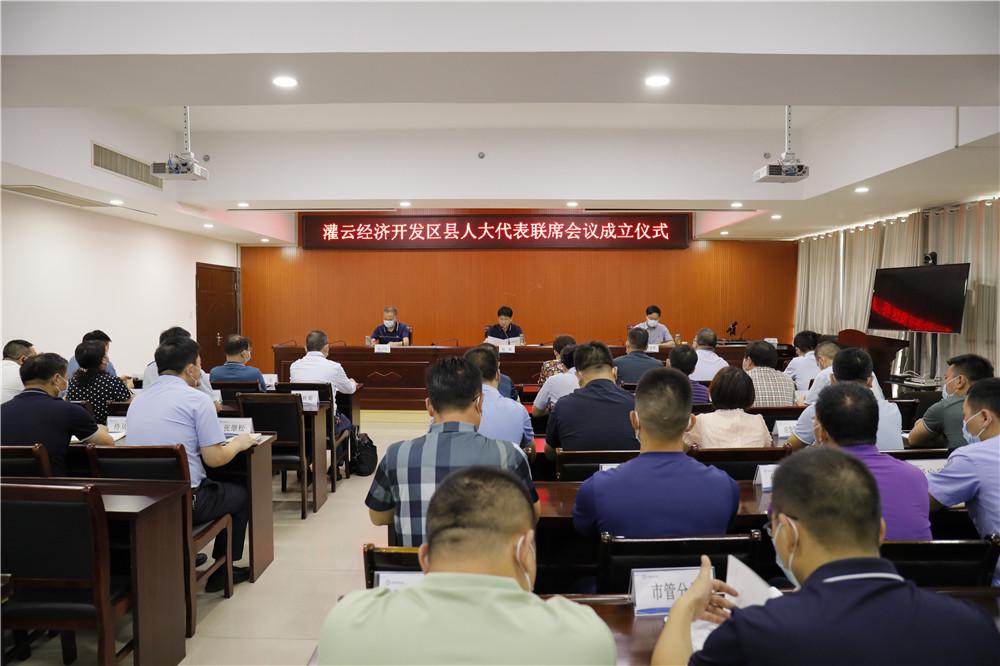 灌云县经济开发区首次召开人大代表联席会议
