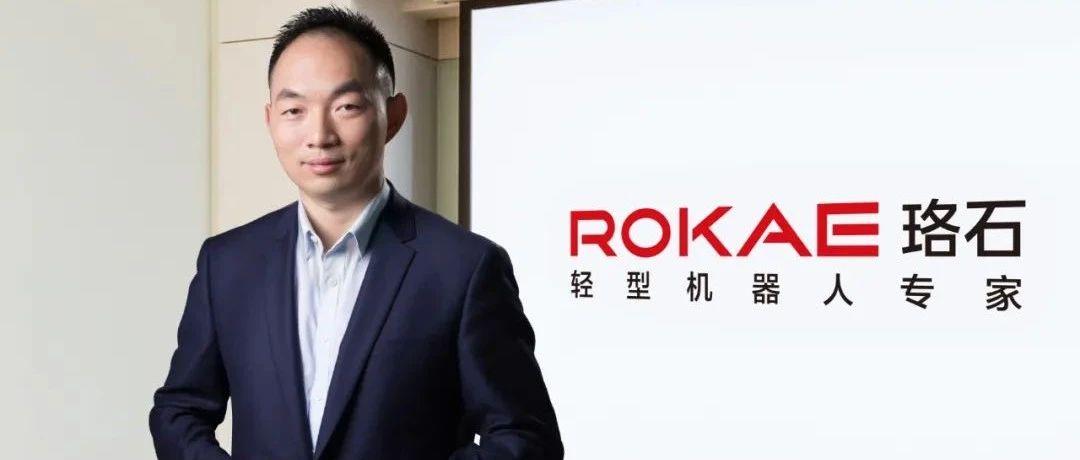 【瞪羚跃起】珞石机器人:以机器人技术赋能中国智能制造