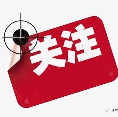 太原市暂停中小学生学科类校外机构线下培训