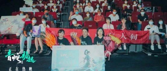 """《白蛇2:青蛇劫起》主创来汉分享国漫电影的""""创""""与""""守"""""""