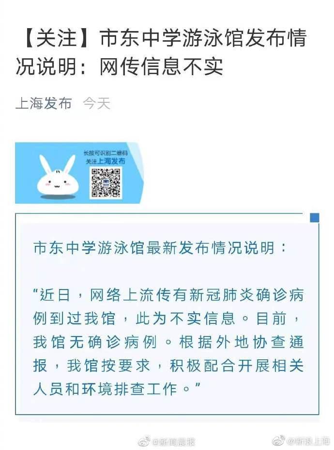 上海市东中学游泳馆发布情况说明:网传信息不实