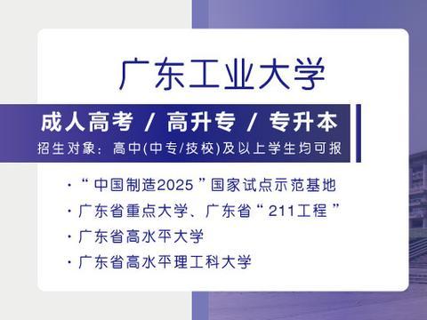 【广州成人高等教育】广东工业大学2021年成人高考教育招生方案