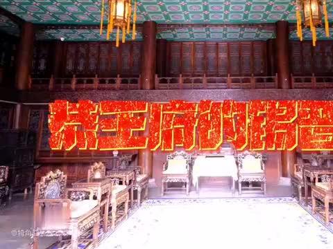 恭王府这座要了和珅命的金丝楠木殿真的是仿照故宫乐寿堂建的吗?