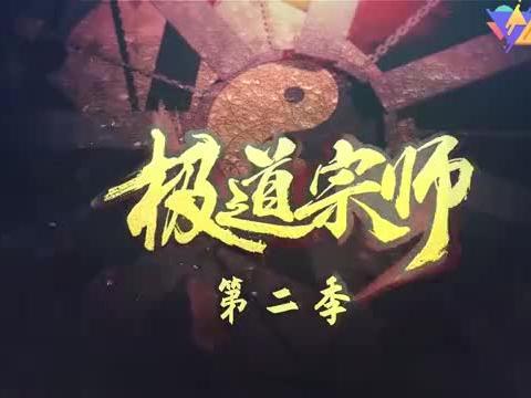 极道宗师第二季第3集