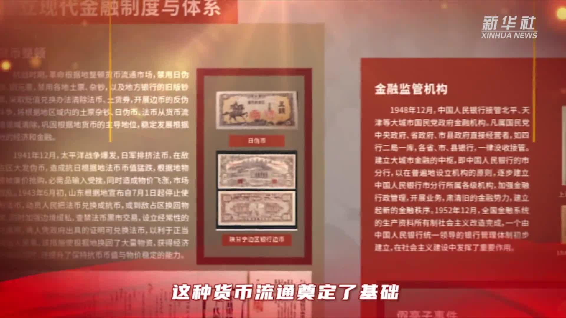 红色金融·井冈山 井冈山革命斗争时期如何让老百姓认和用我们的银元呢?