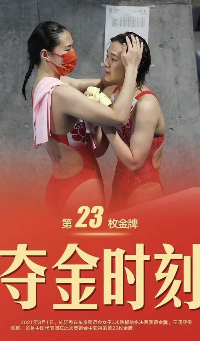 施廷懋夺冠后,陈若琳晒三代跳水冠军合照,与郭晶晶同比爱心手势