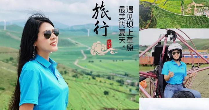 一路向北,河北沽源藏着中国最美的夏天,一秒走进宫崎骏的漫画里