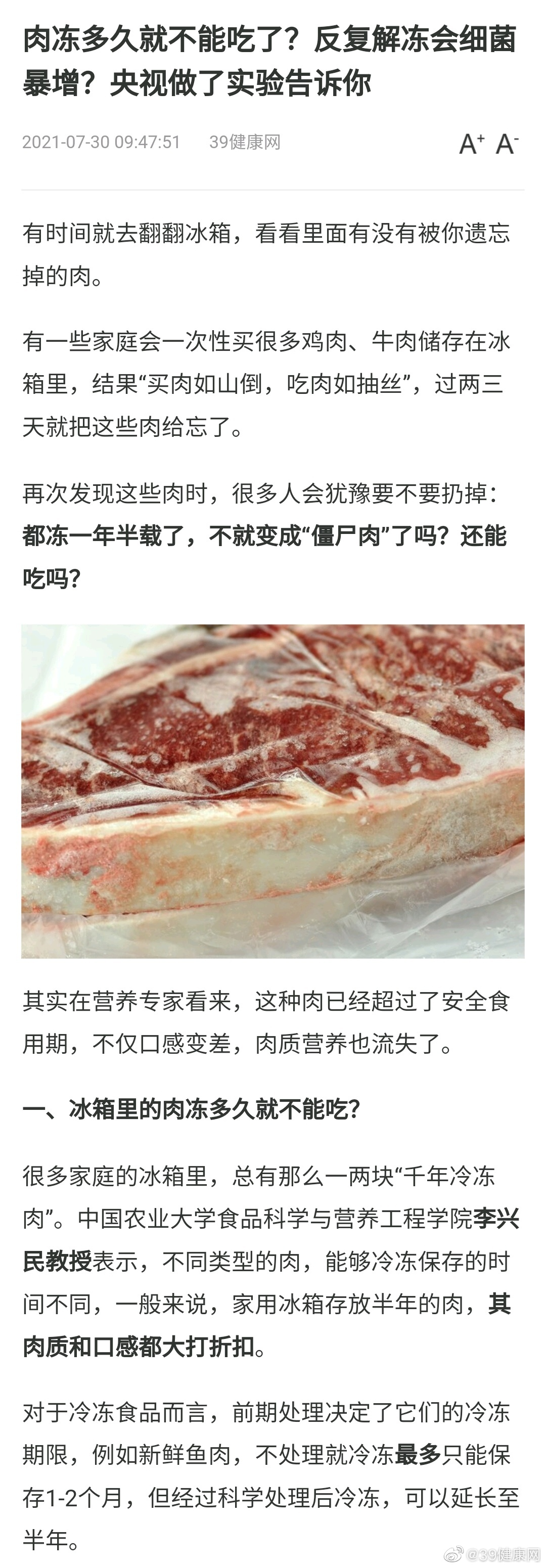 有时间就去翻翻冰箱,看看里面有没有被你遗忘掉的肉……
