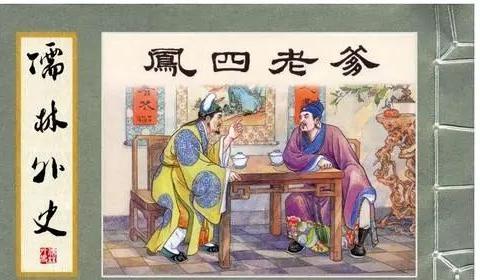 《儒林外史》中的吃喝:假官员遇到真侠客,都是堕落和寂寞