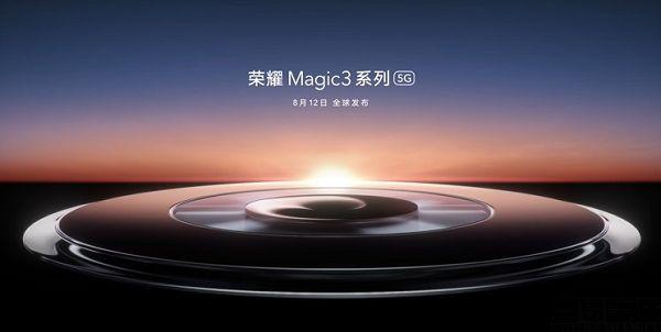 荣耀Magic 3更多信息曝光,或将支持100W快充
