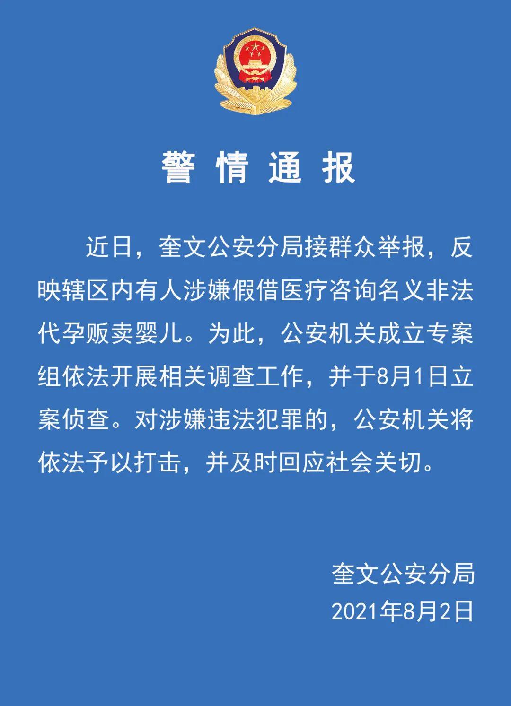 潍坊警方:有人涉假借医疗咨询名义非法代孕贩卖婴儿,已立案