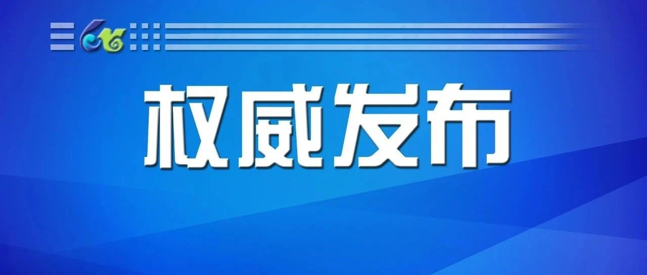 2021年8月1日0时至24时辽宁新型冠状病毒肺炎疫情情况