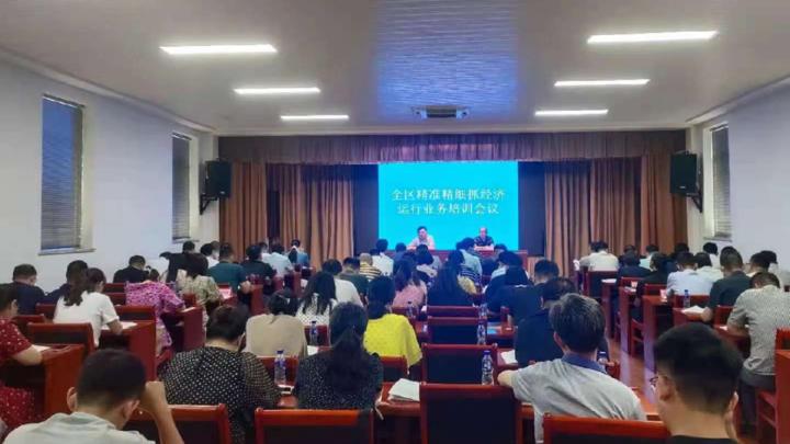 芝罘区召开精准精细抓经济运行业务培训会议