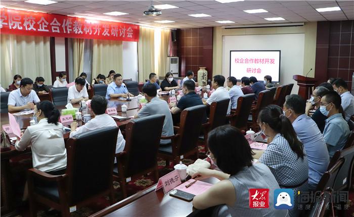菏泽家政职业学院召开校企合作教材开发研讨会