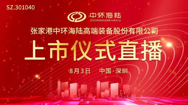 视频直播  中环海陆8月3日深交所上市仪式