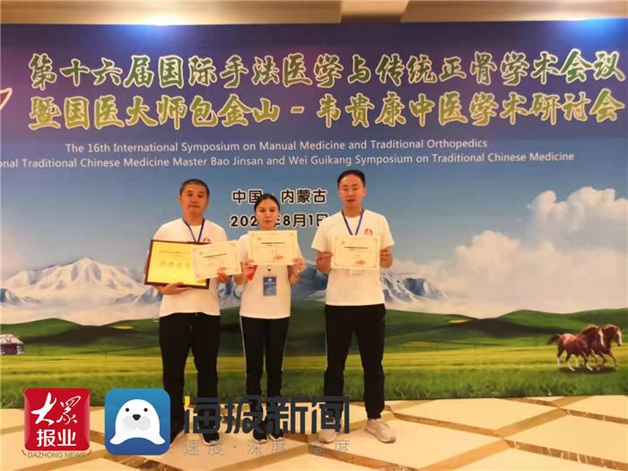菏泽手法医学团队在国际比赛中荣获大奖!