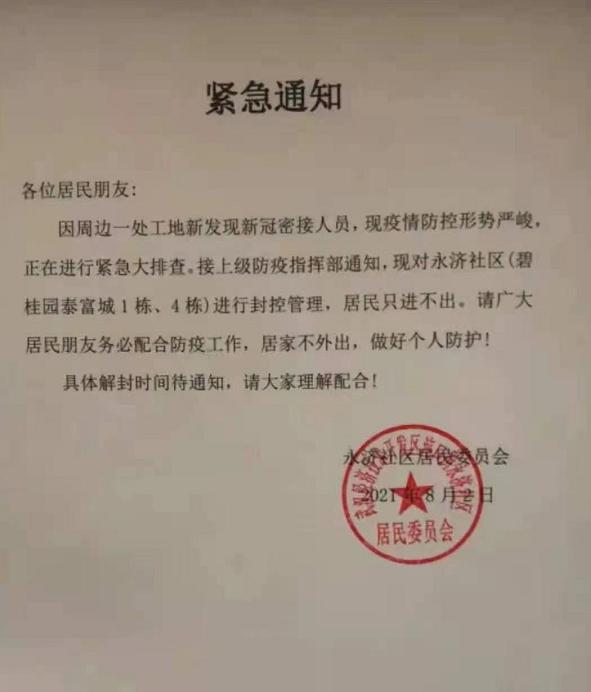 7名外来人员核酸阳性,武汉有道路封控,有小区要求连夜完成核酸筛查