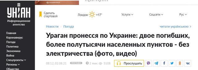 烏媒:烏克蘭多地遭遇惡劣天氣,兩人死亡,500多個居民點斷電