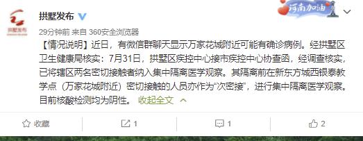 杭州拱墅万家花城附近可能有确诊病例?官方回应