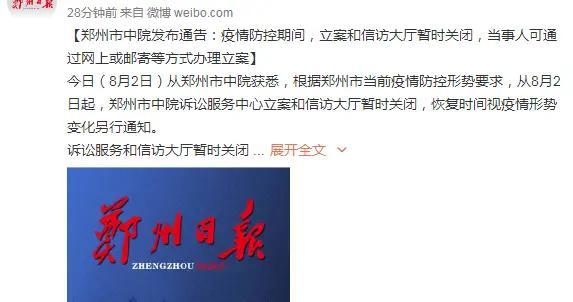 郑州市中院发布通告:疫情防控期间,立案和信访大厅暂时关闭,当事人可通过网上或邮寄等方式办理立案