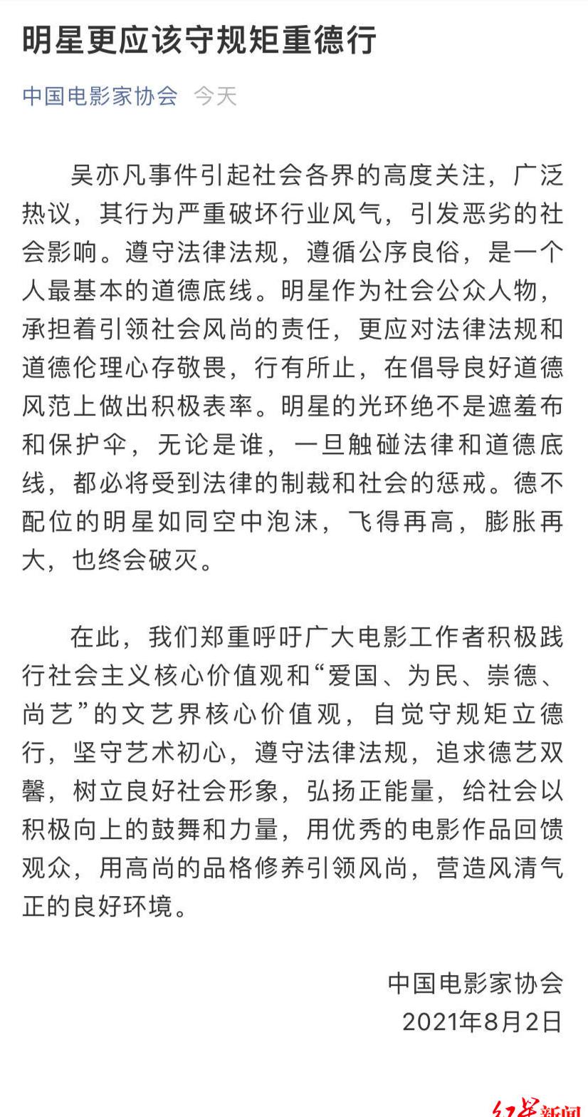 中国电影家协会评吴亦凡事件:德不配位的明星如同泡沫,飞得再高,终会破灭