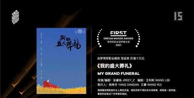 """梦将军""""造梦大奖"""",文牧野携手新生代力量 开创中国电影未来"""
