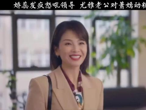 刘涛杜淳我是真的爱你 娇蕊发疯怒吼领导  尤雅老公对萧嫣动粗!