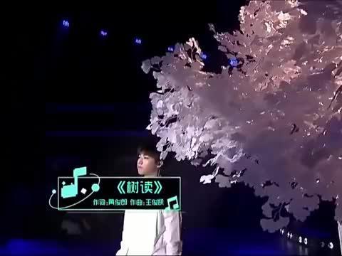王俊凯17岁生日会唱《树读》,好青涩的模样