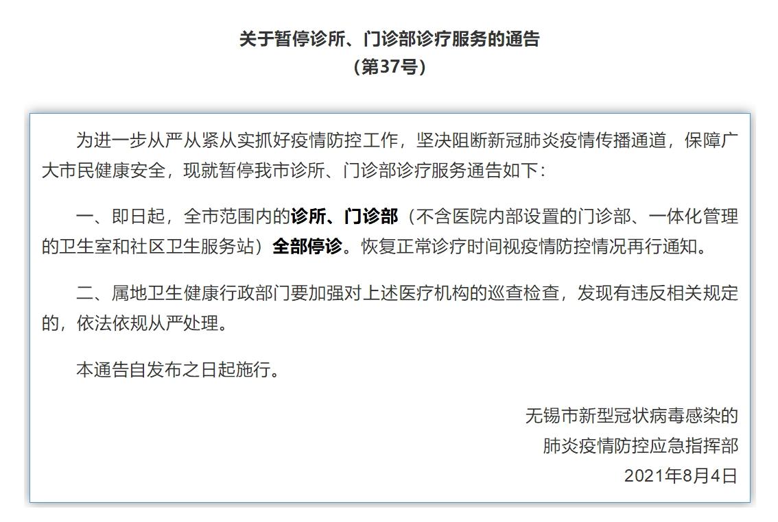 江苏无锡市今日起暂停诊所、门诊部诊疗服务