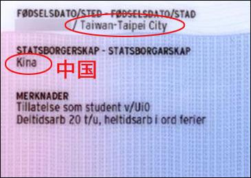 """台留学生为""""不当中国人""""制造闹剧,欧洲人权法院不受理"""
