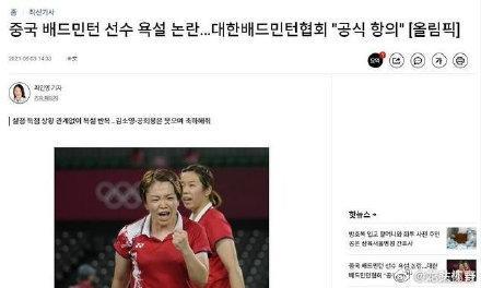 """韩国羽协认为陈清晨比赛喊""""C""""语言有侮辱性 向联合会提出抗议"""