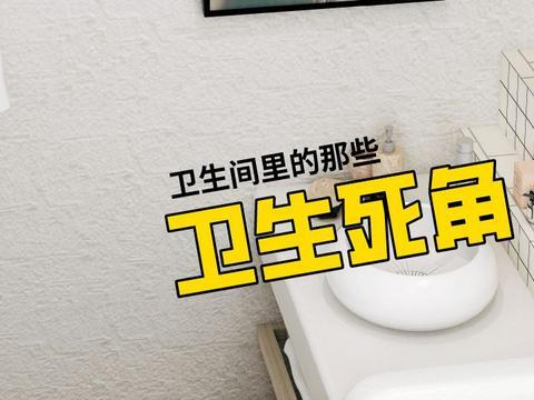 厕所里的八大卫生死角,设计师:就算你提前知道了,也很难避开!