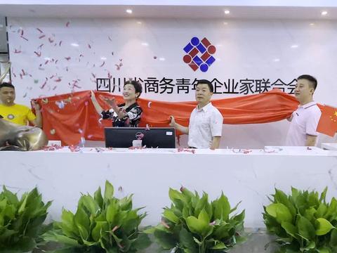 祝贺,四川省商务青年家企业联合会乔迁新址