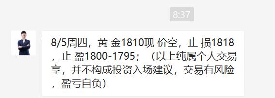 【天富平台代理怎么注册】王杨:黄金1810空单大跌,美盘反弹1808下继续空!