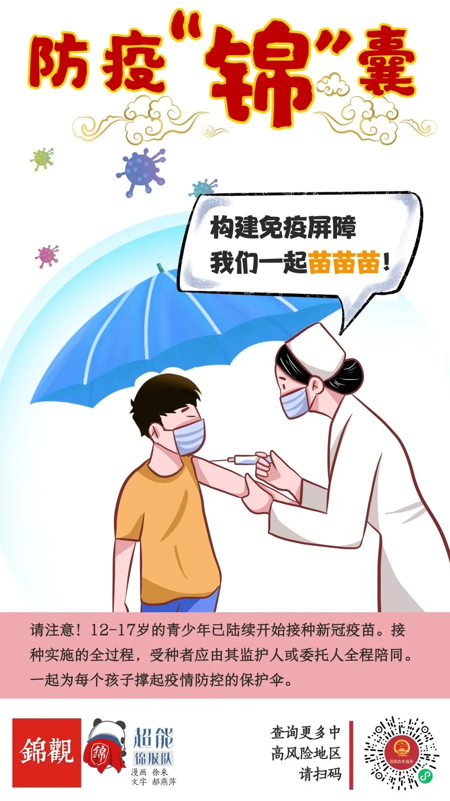 四川省累计接种新冠病毒疫苗突破1亿剂次