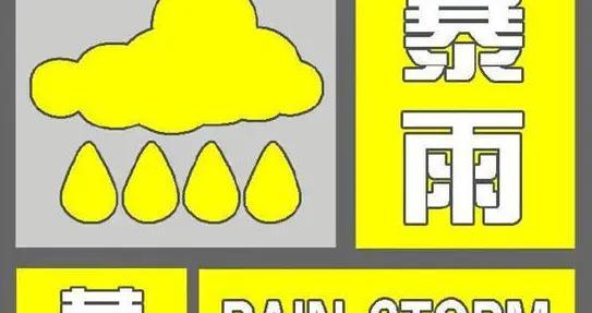 河南省气象台发布暴雨、雷电、大风黄色预警