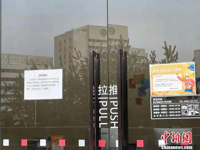 """北京市海淀黄庄地区,某培训机构门口张贴""""暂停营业,不对外开放""""字样。中新网 任靖 摄"""