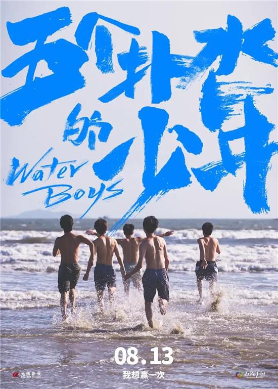 《五个扑水的少年》百度云网盘完整下载