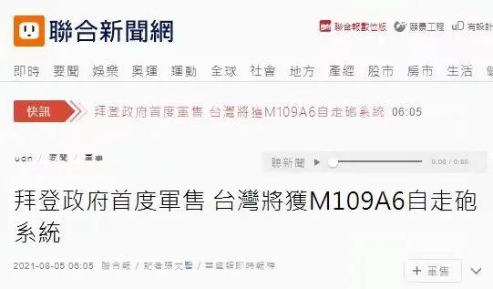 臺媒:拜登政府首次批準對臺售武 金額約7.5億美元