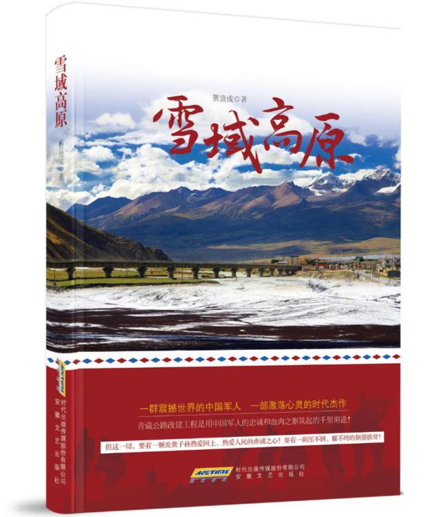品读 张良村:用生命和至爱谱就的感人至深的主旋律作品——评长篇小说《雪域高原》